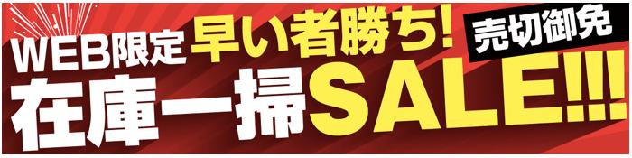 ヤマダ電機のWEB限定在庫一掃セール