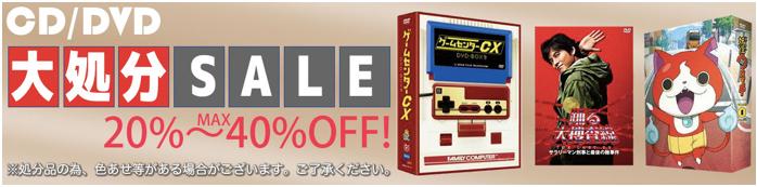 CD・DVD大処分セール
