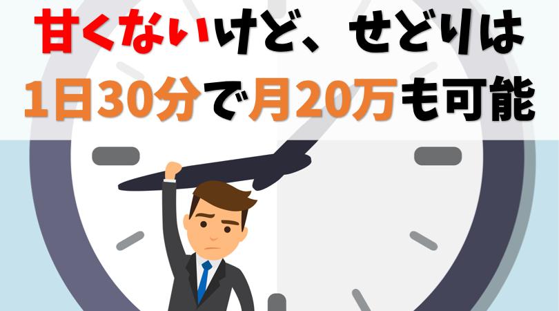せどり転売は1日30分で月収20万円は稼げる【事実だけど甘くはない】