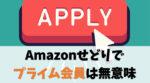 Amazonせどりでプライム会員は無意味【むしろターゲットにすべき】