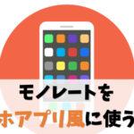 【かんたんな裏技】モノレートをスマホアプリ風に使う方法