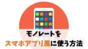 【小ワザ】モノレートをスマホアプリ風に使う方法【代替ツールあり】