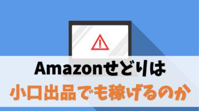 Amazonせどりは小口出品でも稼げるのか解説【弱点:新品が売れない】