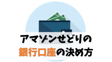【専用にすべき】アマゾンせどりの銀行口座の決め方【おすすめあり】