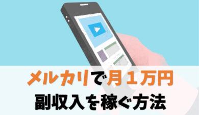 【ハードル低め】メルカリで月1万円の副収入を稼ぐ方法【3通りある】