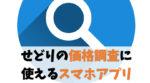 【厳選】せどりの価格調査に使えるスマホアプリ3選【調べ方も解説】