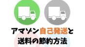 【せどり転売】アマゾン自己発送と送料の節約方法【落とし穴あり】