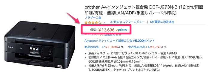 amazonの新品価格