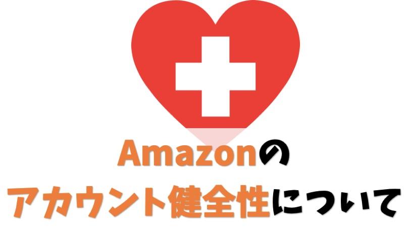 Amazonのアカウント健全性について解説【注意:悪化すると不利です】