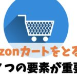 【徹底解説】amazonのカートをとる方法と取れない原因とは?