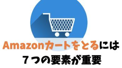 Amazonのカートをとるには7つの要素が重要【取れない理由も分かる】