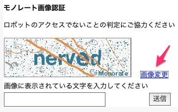 モノレート画像認証の画像変更