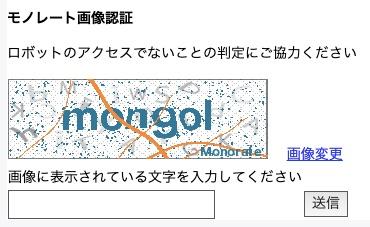 モノレートの画像認証