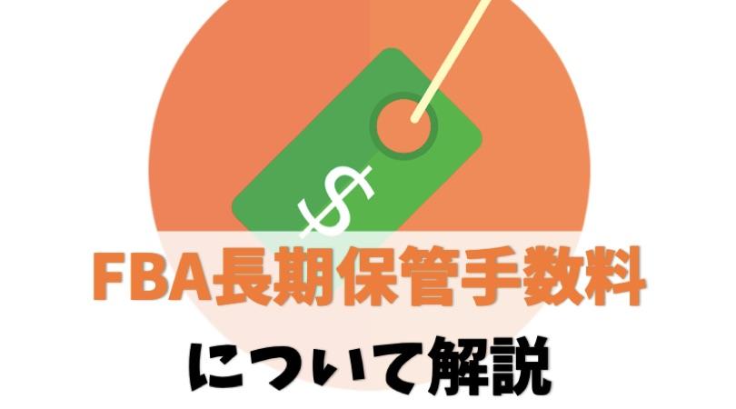 AmazonのFBA長期保管手数料の仕組みと金額を解説【ルール変更あり】