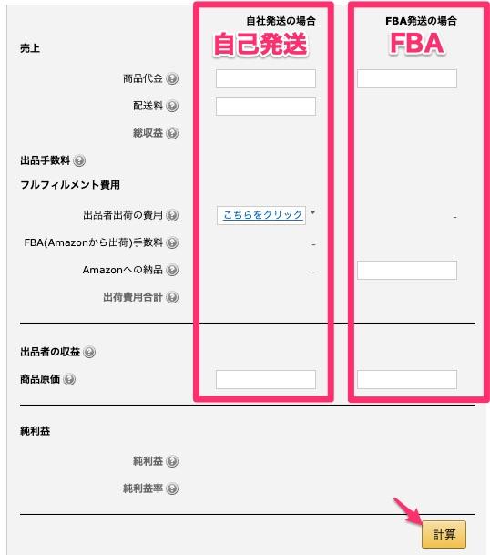 FBA料金シミュレーターの入力項目