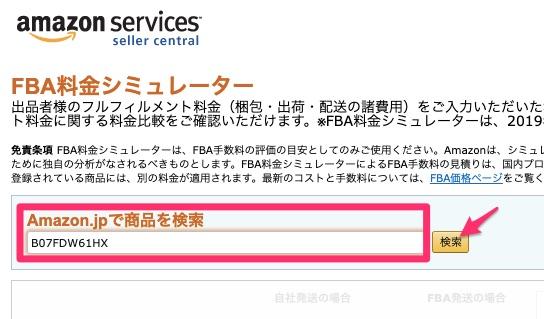 FBA料金シミュレーターでの商品検索