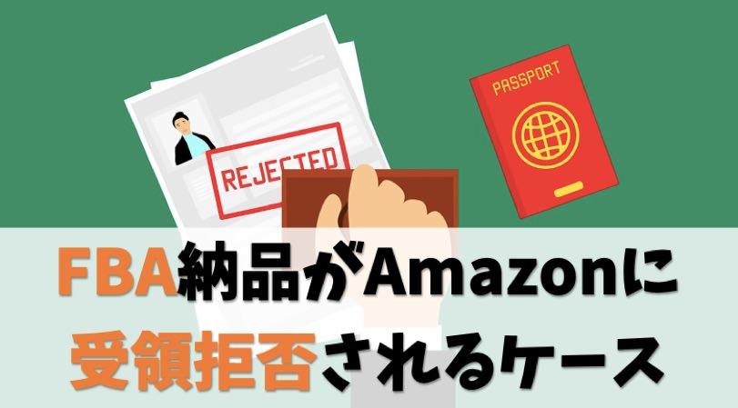 【対応方法あり】FBA納品がAmazonに受領拒否される原因8パターン
