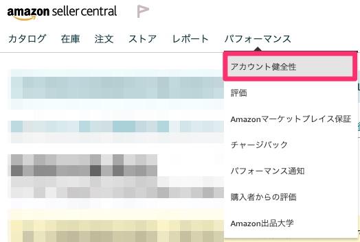 Amazonのアカウント健全性の開き方