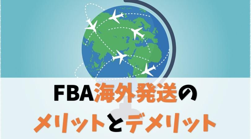 【Amazonせどり】FBA海外発送のメリットとデメリットを徹底解説します