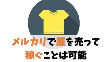 【実例あり】メルカリで服を売って稼ぐ方法とは【不要衣類を現金化】