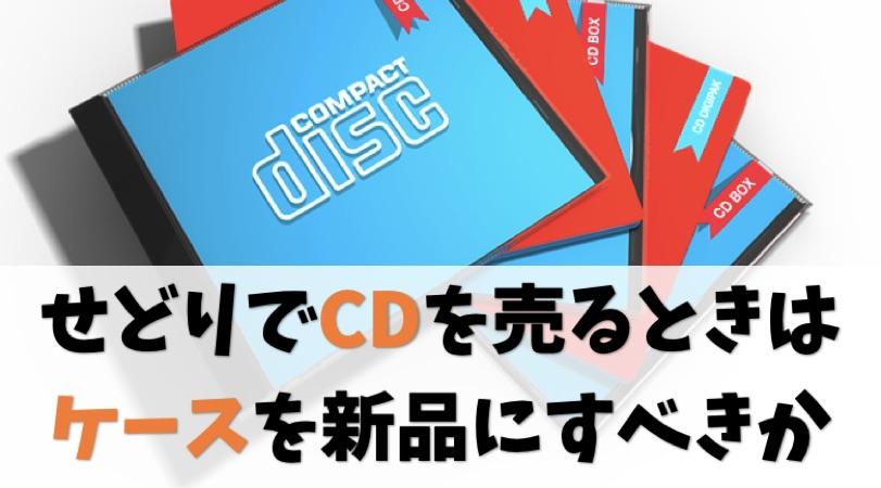 せどりでCDを売る時はケースを変えるべきか【結論:儲かるなら交換】