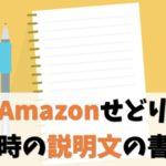 【テンプレートあり】Amazonせどりのコンディション説明文の書き方