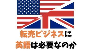転売ビジネスは英語が話せないと実践できないのか【結論:問題なし】