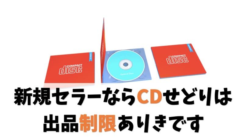 【Amazon規制】新規セラーならCDせどりは出品制限ありき【解除不可】