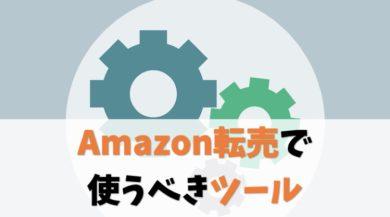 【厳選】Amazon転売で使うべきツールをご紹介します【無料あり】