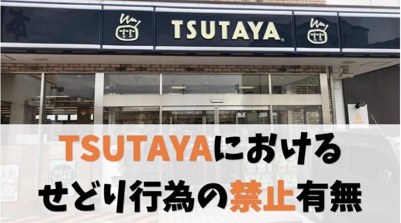 TSUTAYAでのせどり行為は禁止なのか【店舗によるけど見たことない】