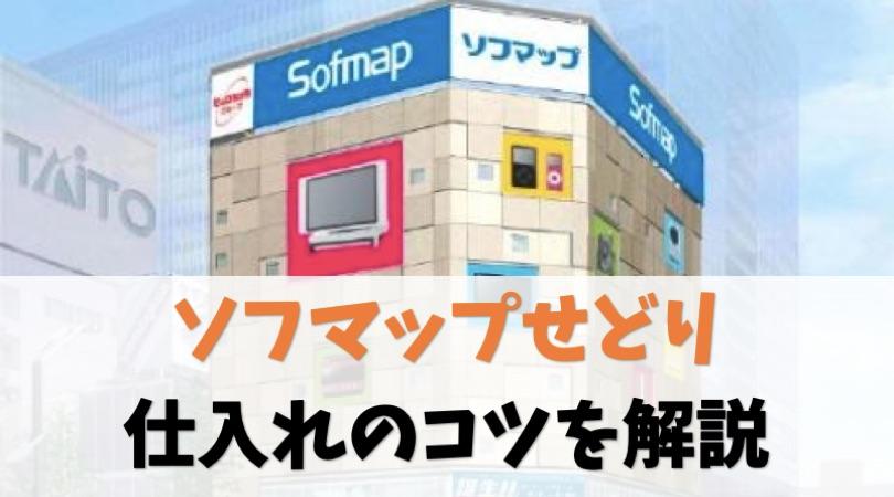 【シンプルです】ソフマップせどりで利益商品を探すリサーチポイント