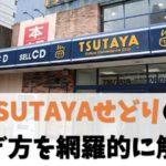 【簡単に見つかる】TSUTAYAせどりの稼ぎ方と利益商品のありか