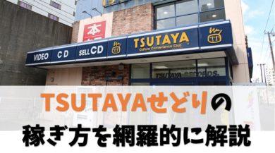【利益商品のありか】TSUTAYAせどりの稼ぎ方を網羅的に解説します