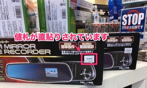 TSUTAYAせどりで値札が直貼りされてる商品
