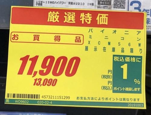 ヤマダ電機せどりの厳選特価の値札