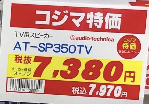 コジマビックカメラせどりのコジマ特化値札
