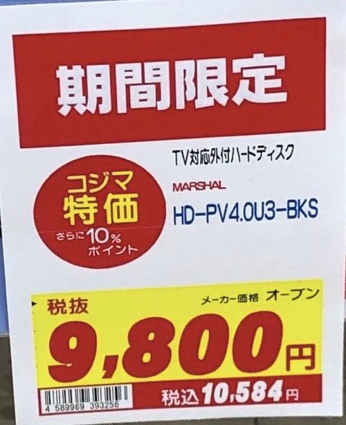 コジマビックカメラせどりの期間限定値札