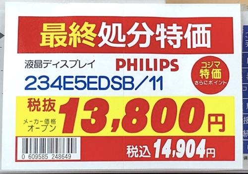 コジマビックカメラの最終処分特価の値札