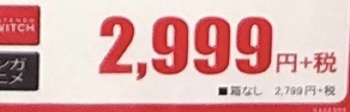 ゲオせどりの値札