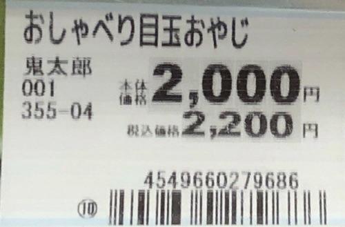 イオンせどりのポッキリ価格