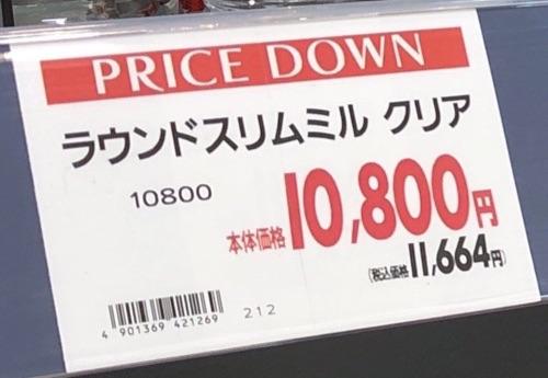イオンせどりのプライスダウン値札