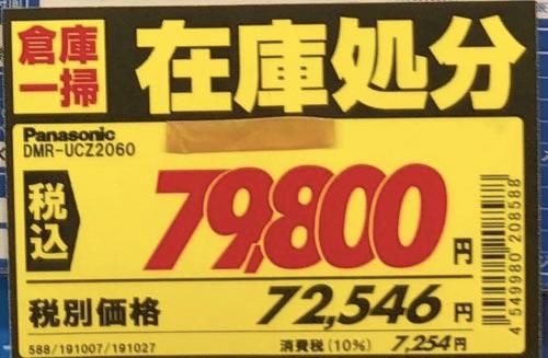 エディオンせどりの在庫処分の値札