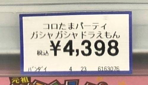 トイザらスせどりの末尾8値札