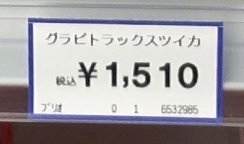 トイザらスせどりの末尾0値札