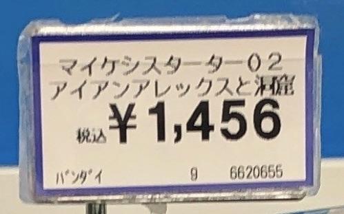トイザらスせどりの末尾6値札