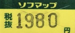 ソフマップせどりの黄色値札