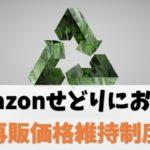 【違反注意】Amazonせどりにおける「再販価格維持制度」について解説