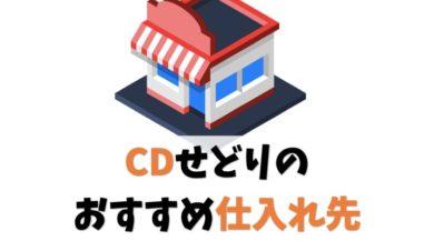 CDせどりのおすすめ仕入れ先をぜんぶ公開します【7店舗ある】
