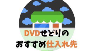 【攻略法つき】DVDせどりのおすすめ仕入れ先をぜんぶ公開します