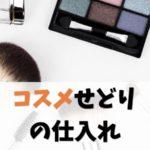 【穴場ジャンル】コスメ&化粧品せどりの仕入れ先や注意点